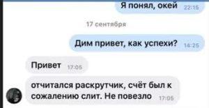 раскрутка1