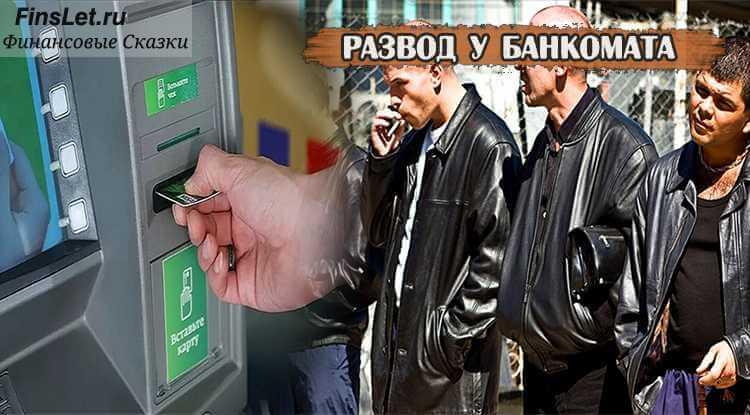 Развод мошенниками у банкомата