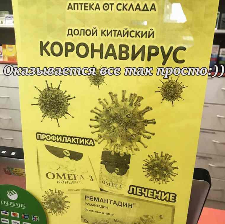 лечение от коронавируса в аптеке