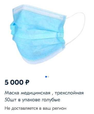 маски взлетели в цене