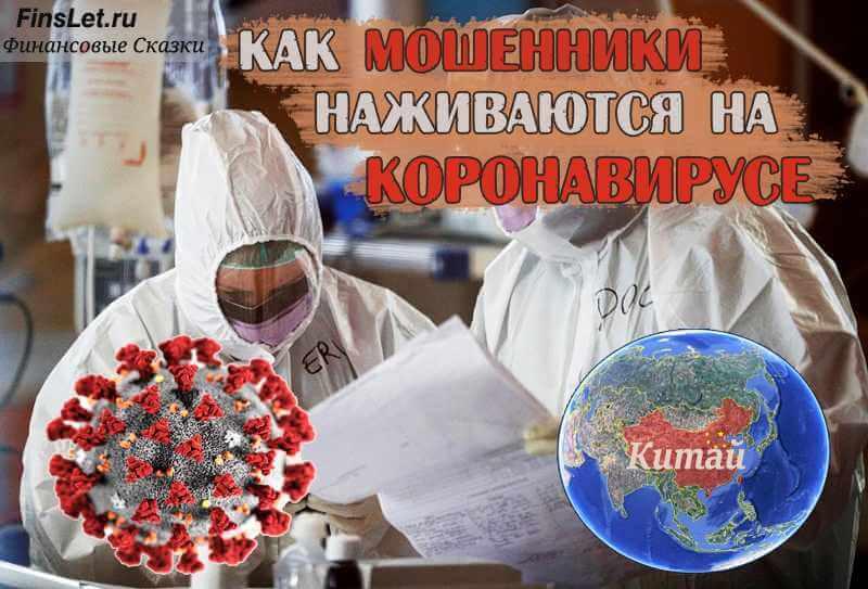 Мошенники и коронавирус