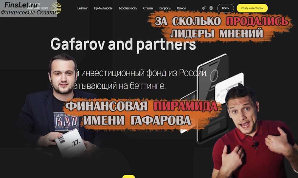 Фонд Гафаров и партнеры, отзывы. разоблачение