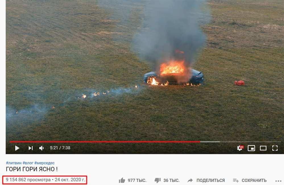 Литвин сжег мерседес