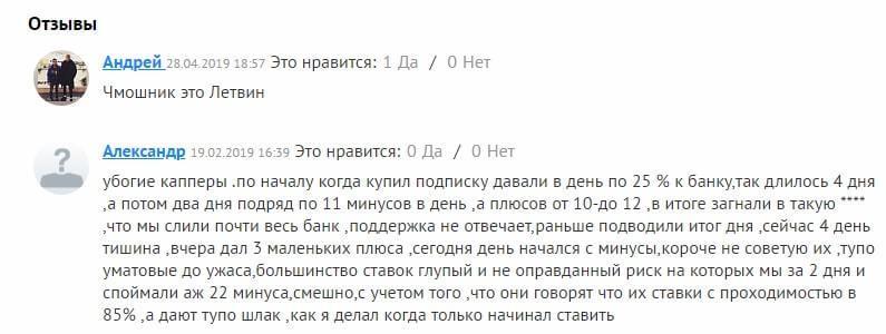 Отзывы Литвин Ставит 1