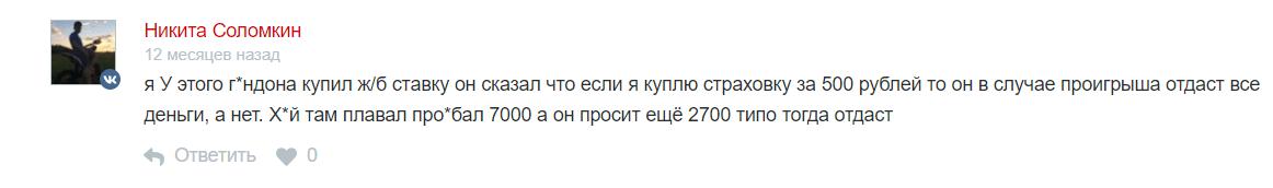 Отзывы Литвин Ставит 2