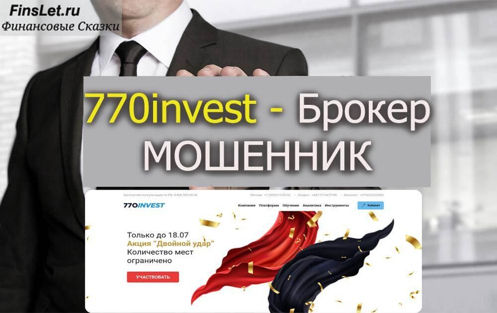 обзор и разоблачение 770invest com, отзывы