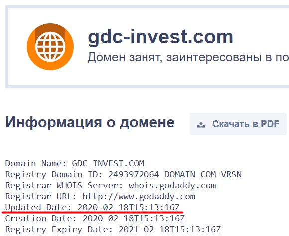 GBC регистрация