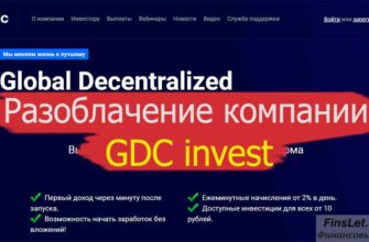 gdc-invest com отзывы