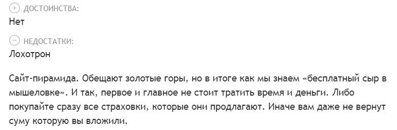 gdc-invest отзыв1