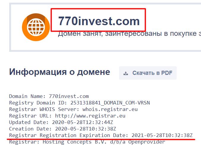 Срок регистрации домена 777