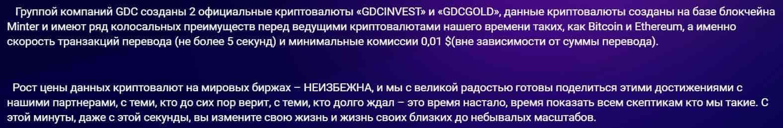 Валюты GBC