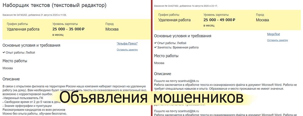 Вакансии мошенников - набор текста