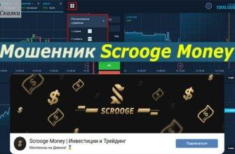 группа вк Scrooge Money отзывы