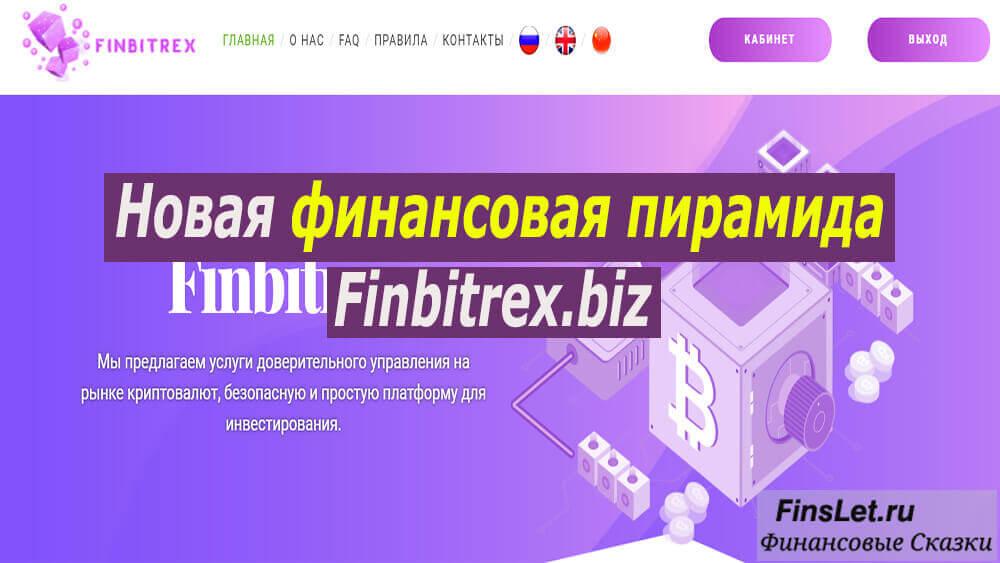Обзор Finbitrex.biz отзывы клиентов