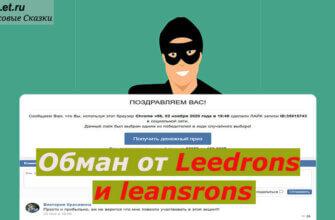 выигрыш Leedrons: отзывы