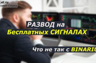 Бесплатные сигналы Бинариум в телеграме отзывы