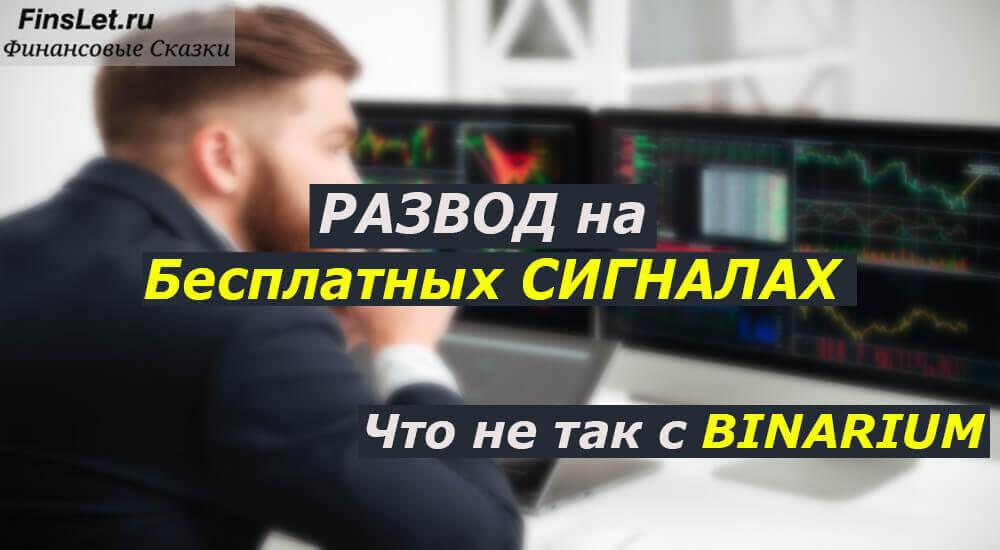 Бесплатные сигналы Бинариум в телеграме^ отзывы