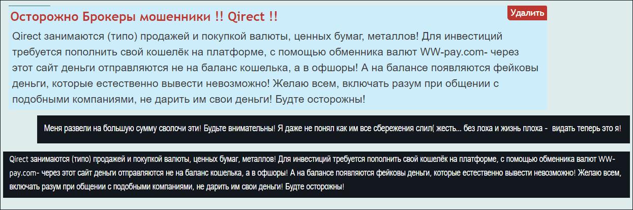 Отзывы Qirect