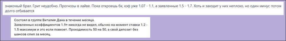 отзывы о ставках Виталия Дана