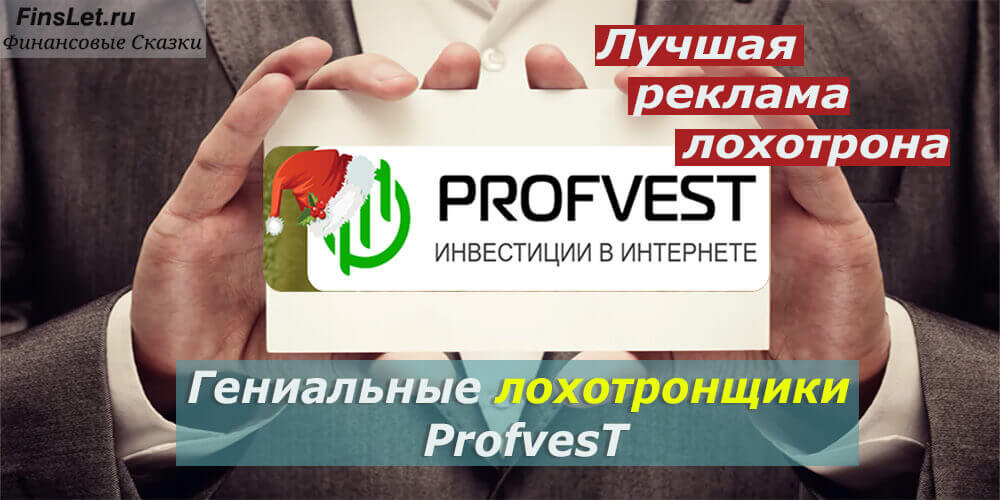 profvest отзывы о инвестициях