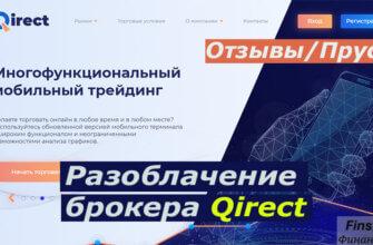 trade qirect отзывы