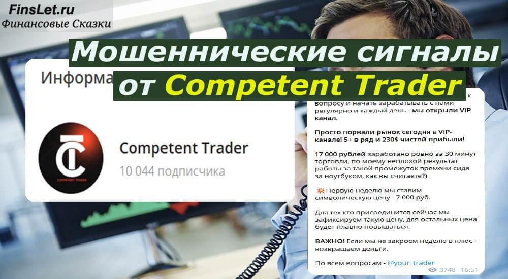 Competent Trader отзывы