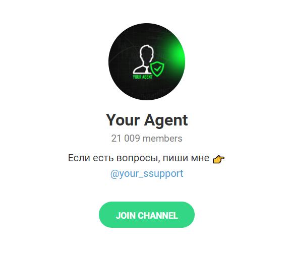 телеграмм Your Agent