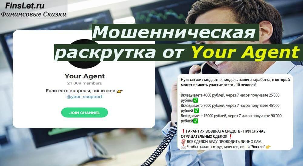 Your Agent, отзывы, трейдер